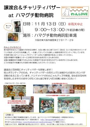 ハマグチ動物病院譲渡会POP【WEB用】_000001