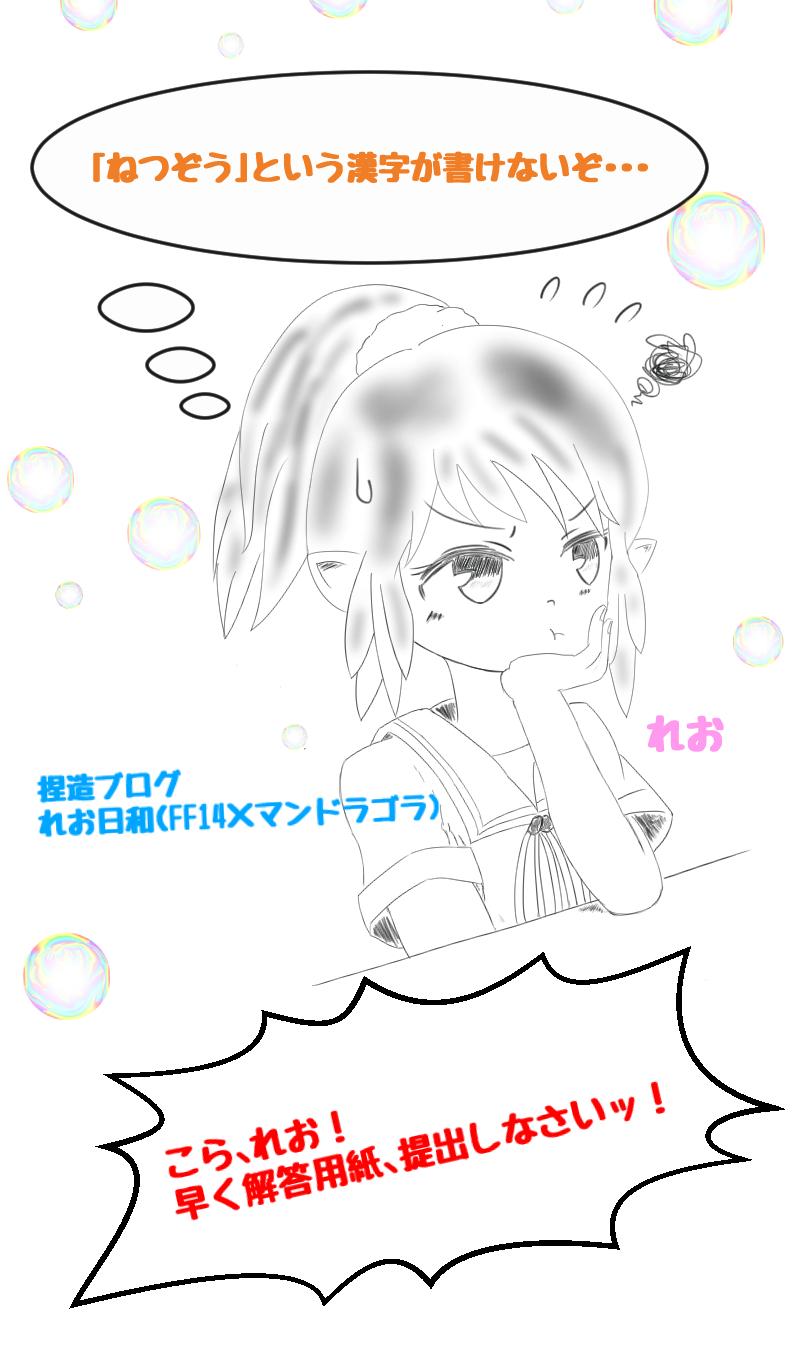 れお(2)