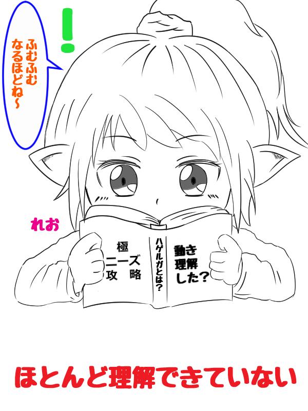 れお(3)