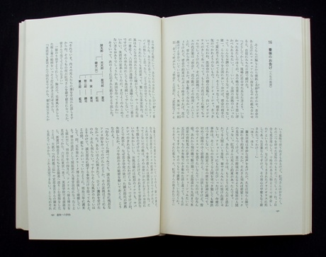 中井英夫作品集05
