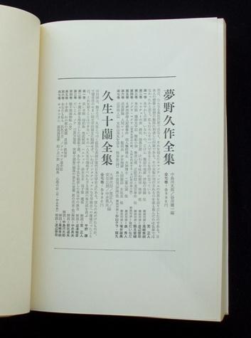 中井英夫作品集03