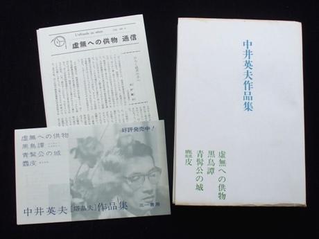 中井英夫作品集04
