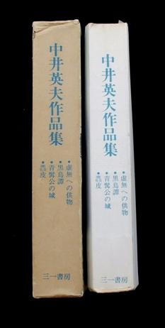 中井英夫作品集02
