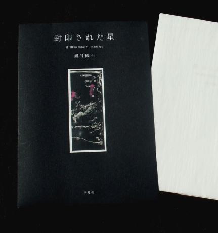 巌谷国士 封印された星01