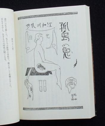江戸川 乱歩 孤島の鬼 05