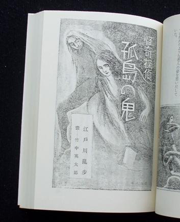 江戸川乱歩 孤島の鬼 03