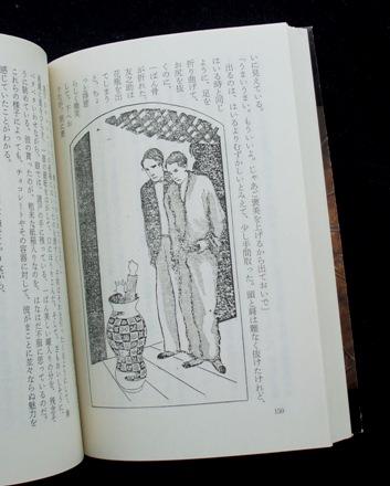 江戸川乱歩 孤島の鬼 02