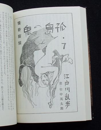 江戸川乱歩 孤島の鬼 04