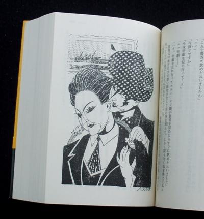 夢野久作 ドグラマグラ幻戯 03