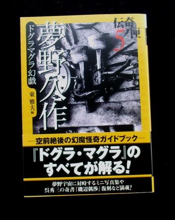 夢野久作 ドグラマグラ幻戯 01