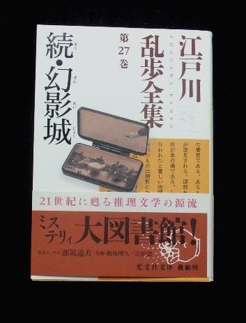 江戸川乱歩全集27