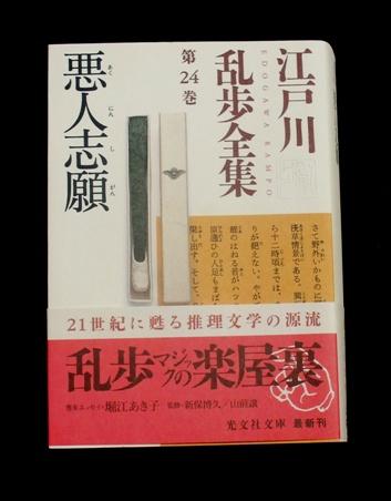 江戸川乱歩全集24