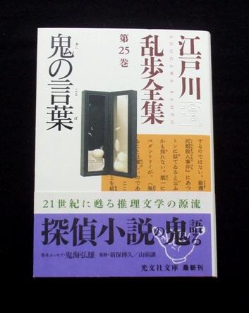 江戸川乱歩全集25