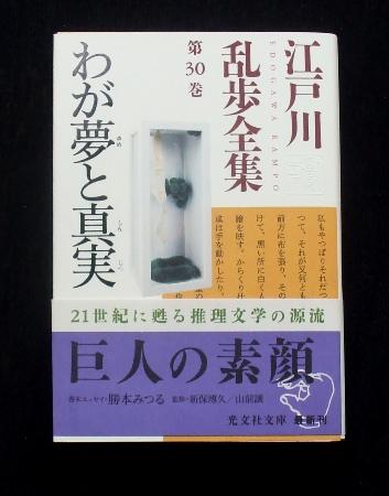 江戸川乱歩全集30
