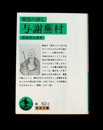 萩原朔太郎 郷愁の詩人 与謝蕪村