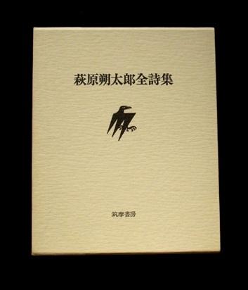 萩原朔太郎全詩集01