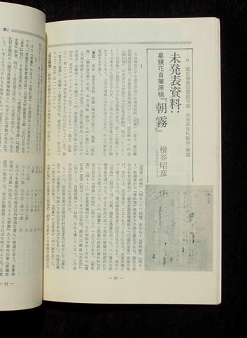 泉鏡花 国文学 02