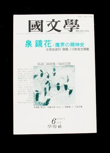 泉鏡花 国文学 01