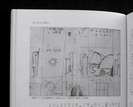 折口信夫 現代詩手帖 06