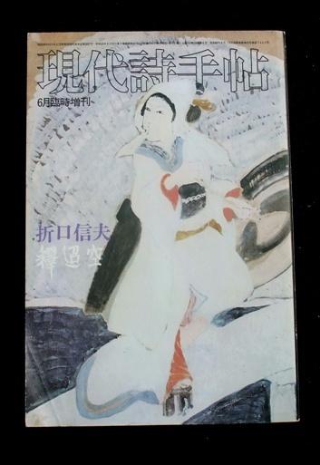 折口信夫 現代詩手帖 01