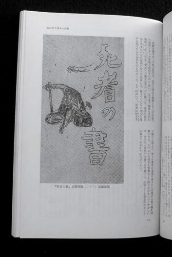 折口信夫 現代詩手帖 07