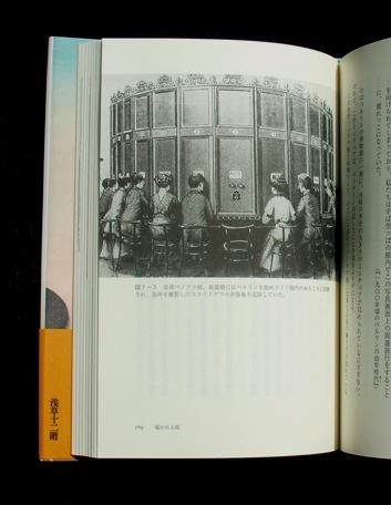細馬宏通 浅草十二階 03