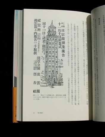 細馬宏通 浅草十二階 02