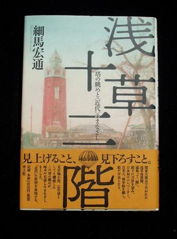 細馬宏通 浅草十二階 01