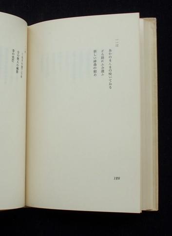 西脇順三郎 旅人かへらず 04