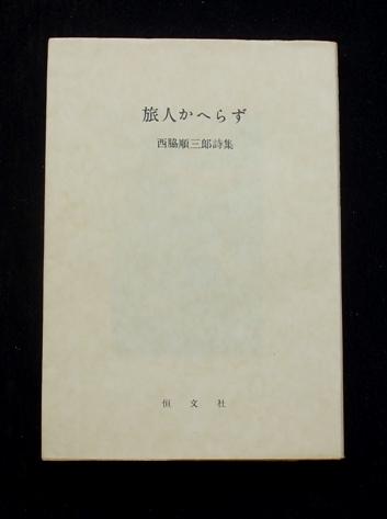 西脇順三郎 旅人かへらず 01