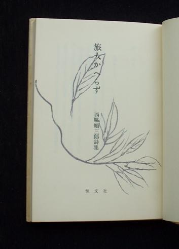 西脇順三郎 旅人かへらず 03