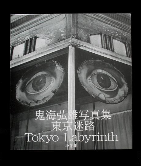 鬼海弘雄 東京迷路 01