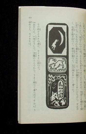 内田百間 王様の背中 05