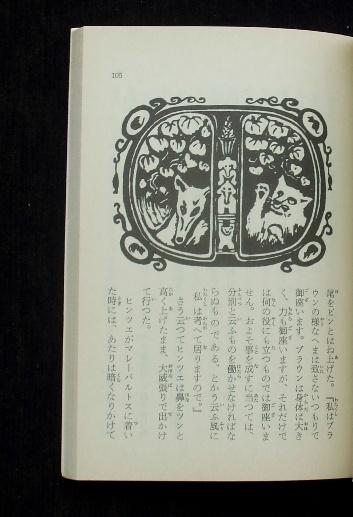 内田百間 王様の背中 04