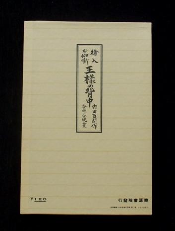 内田百間 王様の背中 復刻 01