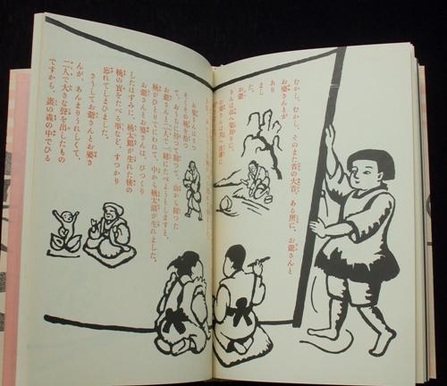 内田百間 王様の背中 復刻 09