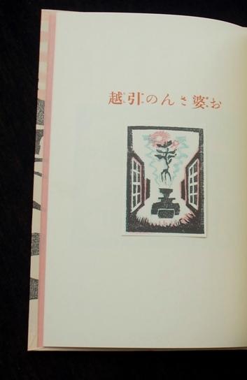 内田百間 王様の背中 復刻 11