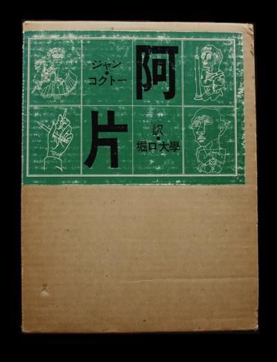 コクトー 阿片 01