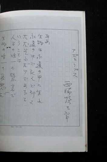 西脇順三郎詩集 白凰社 03