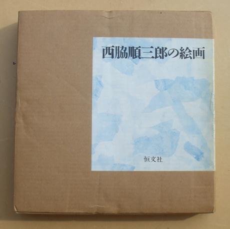 西脇順三郎の絵画 01