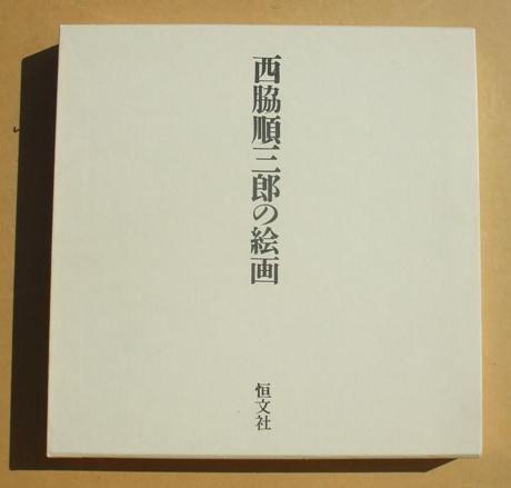 西脇順三郎の絵画 02