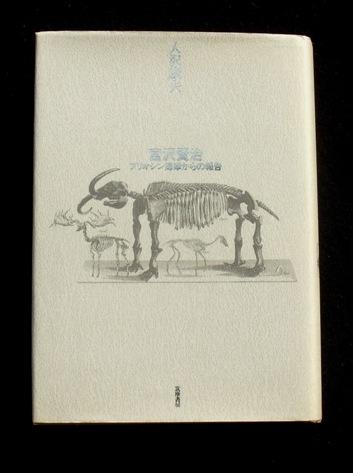 入沢康夫 宮沢賢治 01