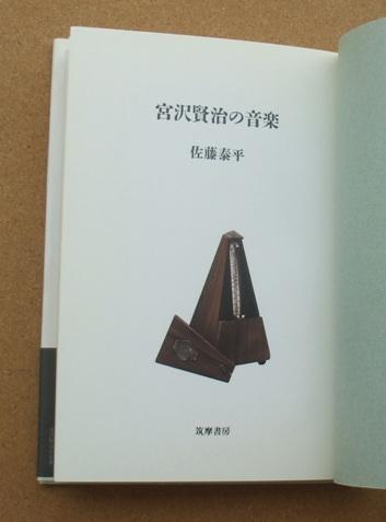 佐藤泰平 宮沢賢治の音楽 02
