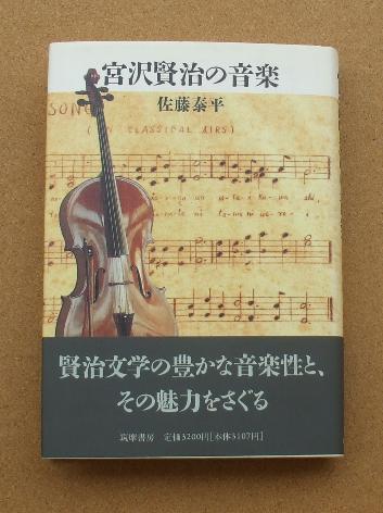 佐藤泰平 宮沢賢治の音楽 01