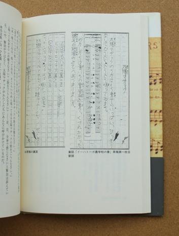 佐藤泰平 宮沢賢治の音楽 03