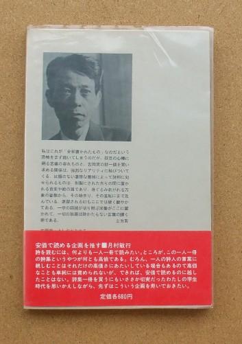 吉岡実詩集 現代詩文庫 02