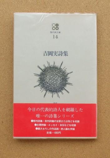 吉岡実詩集 現代詩文庫 01