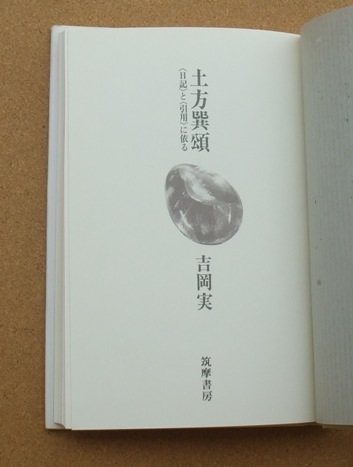 吉岡実 土方巽頌 02