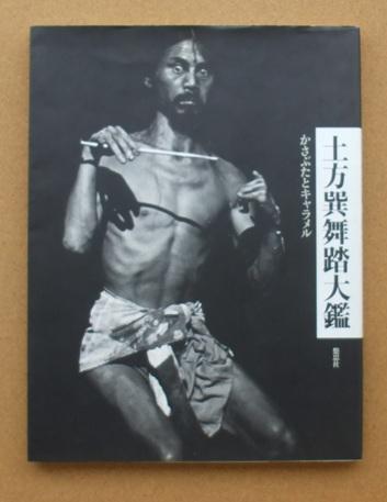 土方巽舞踏大鑑 01