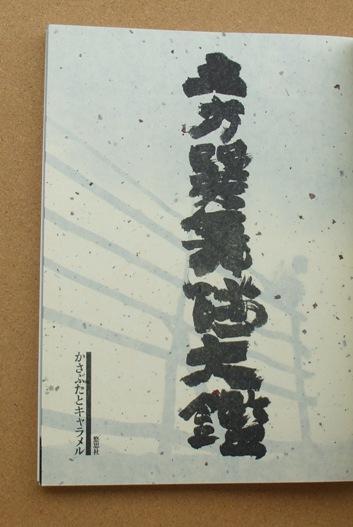 土方巽舞踏大鑑 03